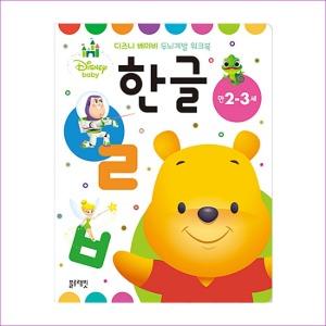 디즈니 베이비 두뇌계발 워크북 한글 만 2-3세