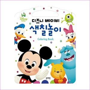 디즈니 베이비 색칠놀이 Coloring Book