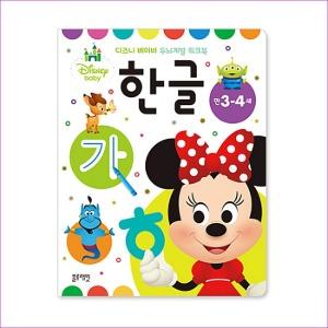 디즈니 베이비 두뇌계발 워크북 한글 만 3-4세